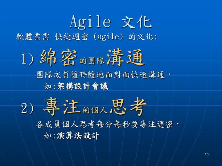 Agile 文化