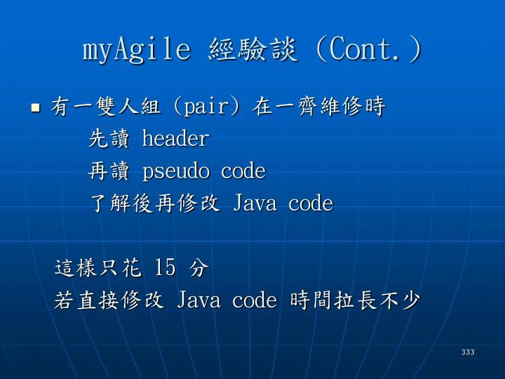 myAgile 經驗談 (Cont.)