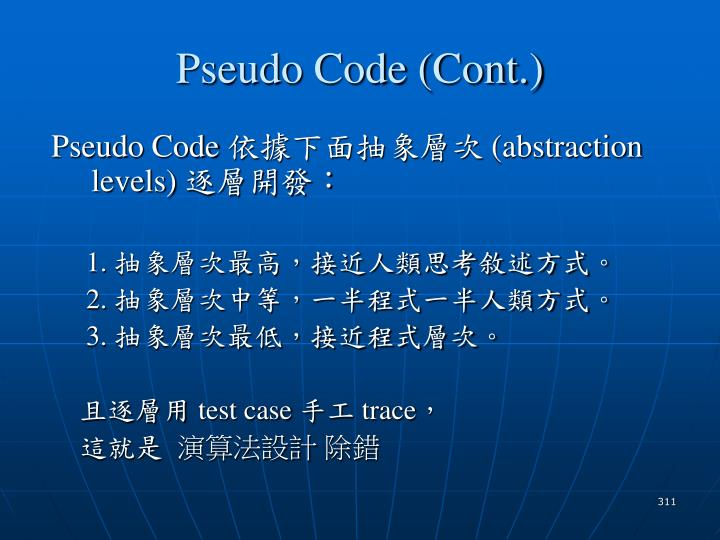 Pseudo Code (Cont.)