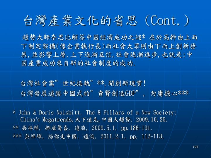 台灣產業文化的省思