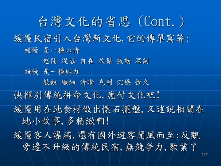 台灣文化的省思