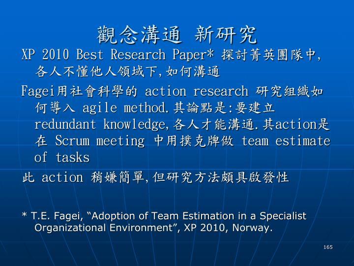 觀念溝通 新研究