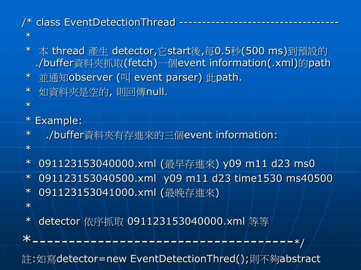 /* class EventDetectionThread -----------------------------------