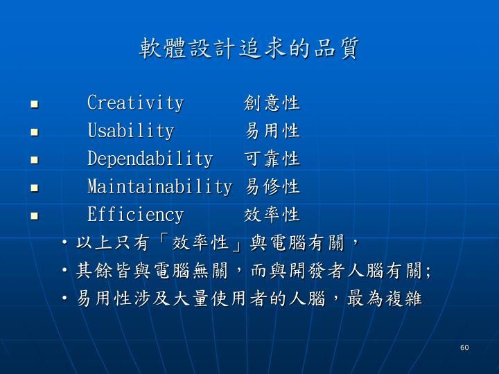 軟體設計追求的品質