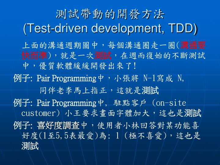 測試帶動的開發方法