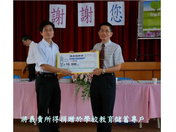 將義賣所得捐贈於學校教育儲蓄專戶