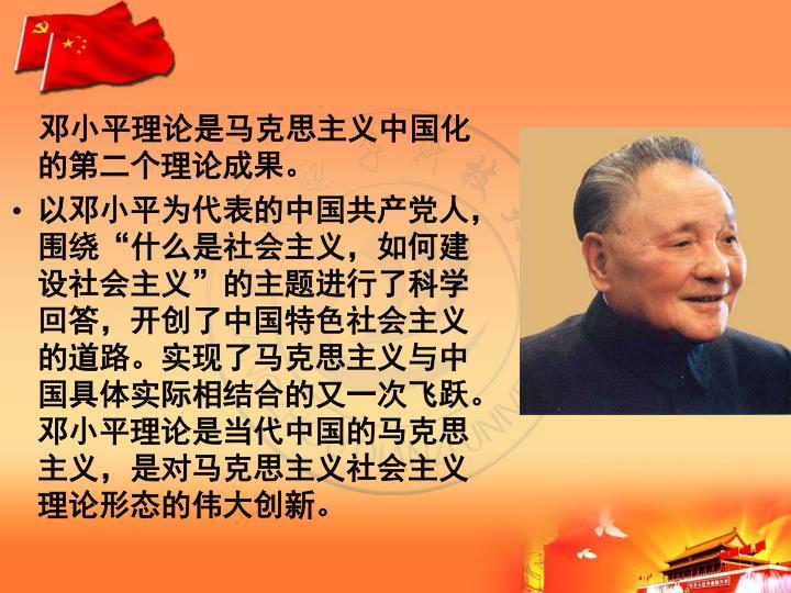 邓小平理论是马克思主义中国化的第二个理论成果。