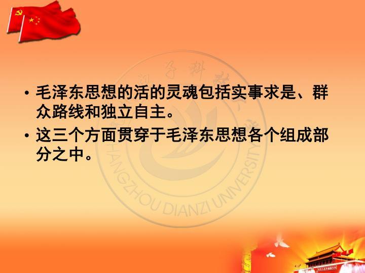 毛泽东思想的活的灵魂包括实事求是、群众路线和独立自主。