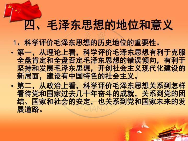 四、毛泽东思想的地位和意义