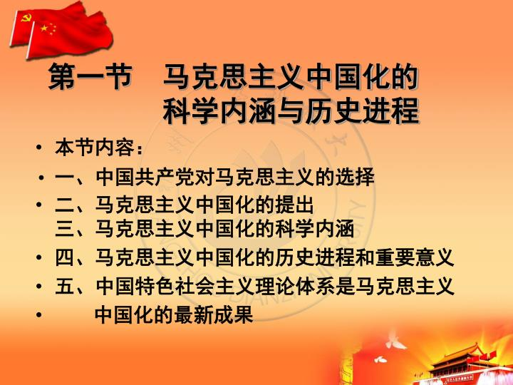 第一节  马克思主义中国化的