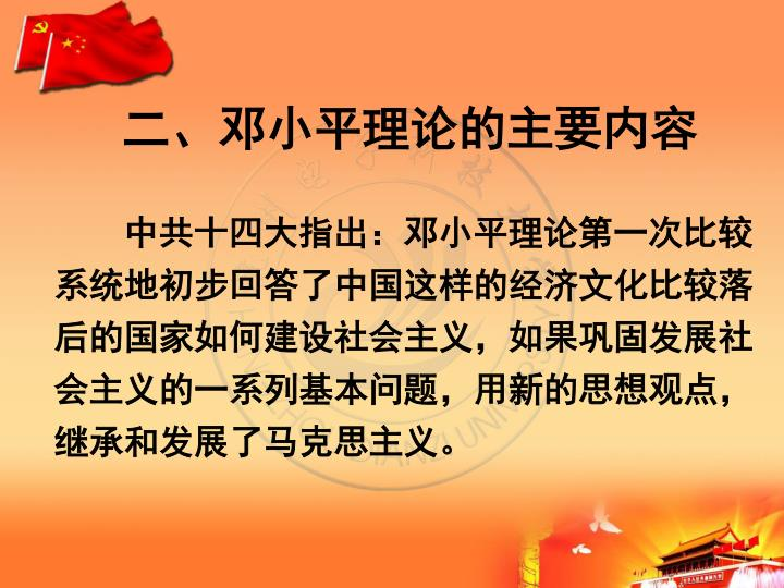 二、邓小平理论的主要内容