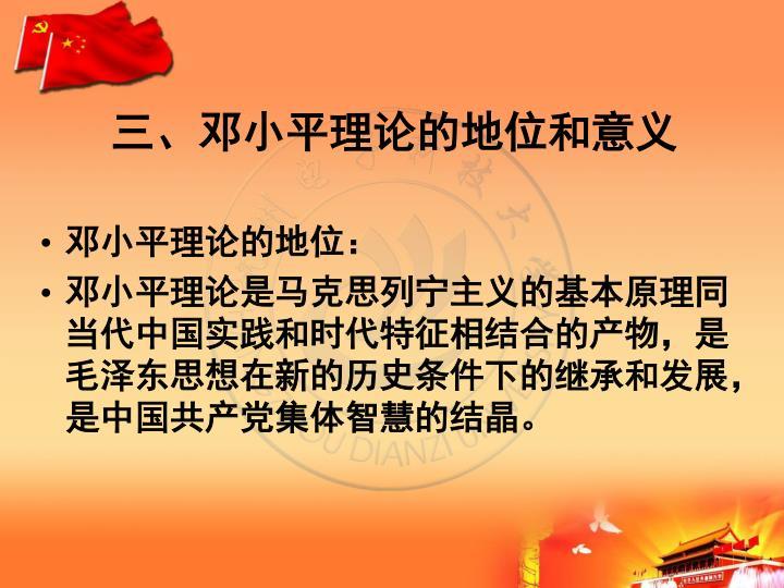 三、邓小平理论的地位和意义