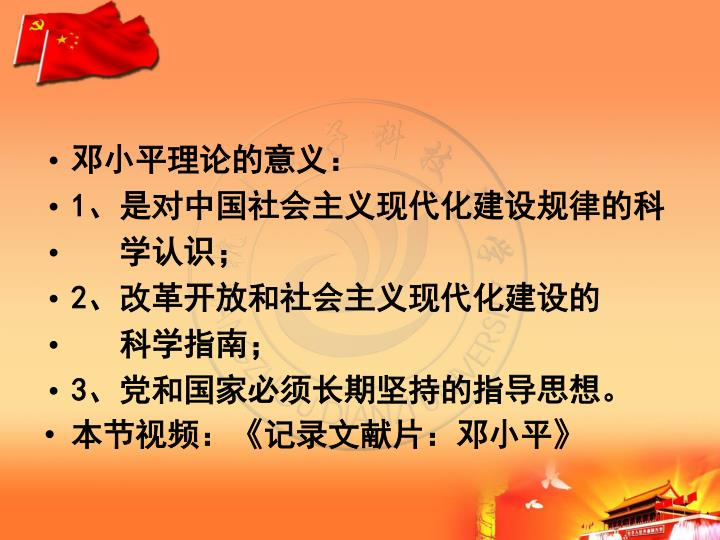 邓小平理论的意义: