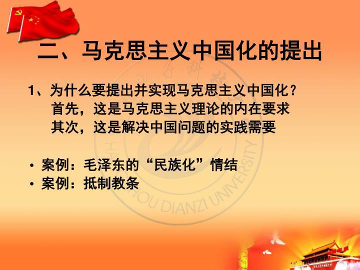 二、马克思主义中国化的提出