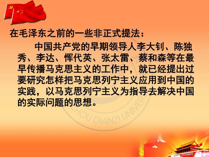 在毛泽东之前的一些非正式提法: