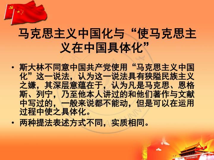 马克思主义中国化与