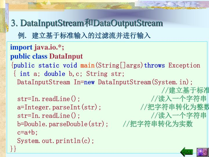 3. DataInputStream