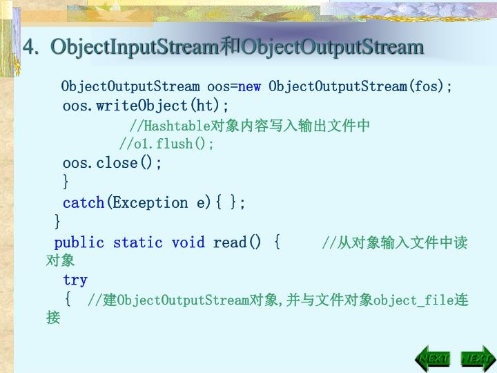 4.  ObjectInputStream