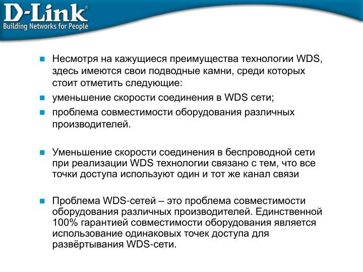 Несмотря на кажущиеся преимущества технологии WDS, здесь имеются свои подводные камни, среди которых стоит отметить следующие: