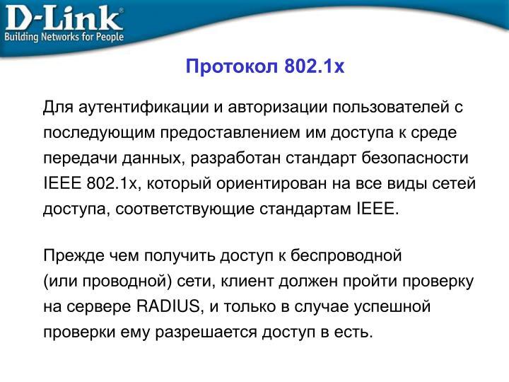 Протокол 802.1
