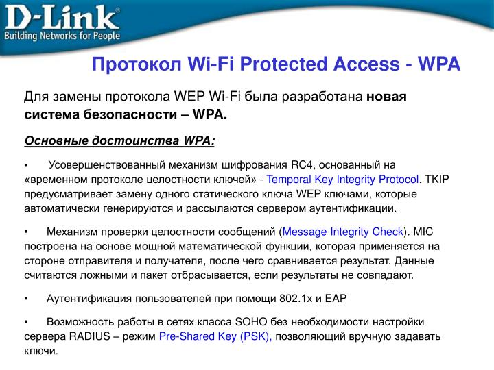 Протокол Wi-Fi Protected Access -
