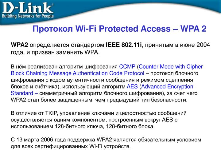 Протокол Wi-Fi Protected Access –
