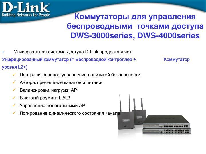 Коммутаторы для управления беспроводными  точками доступа
