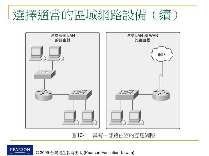 選擇適當的區域網路設備(續)