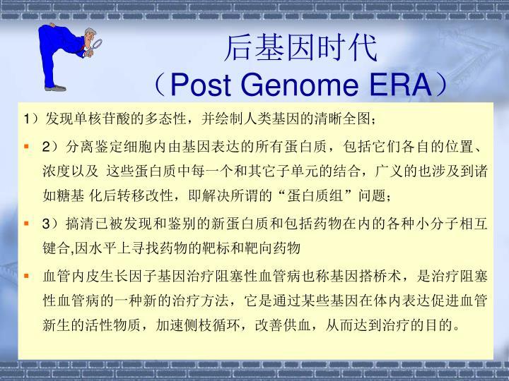 后基因时代