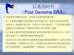 post genome era
