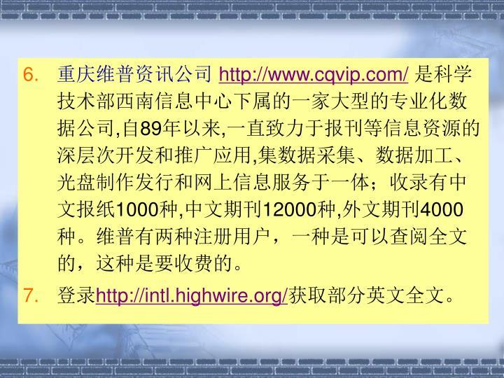 重庆维普资讯公司