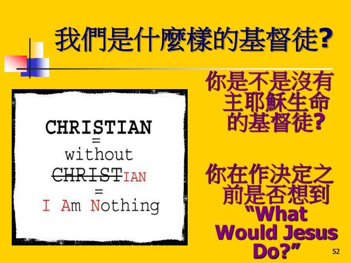 我們是什麼樣的基督徒