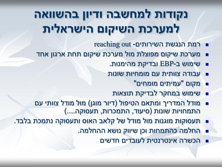נקודות למחשבה ודיון בהשוואה למערכת השיקום הישראלית