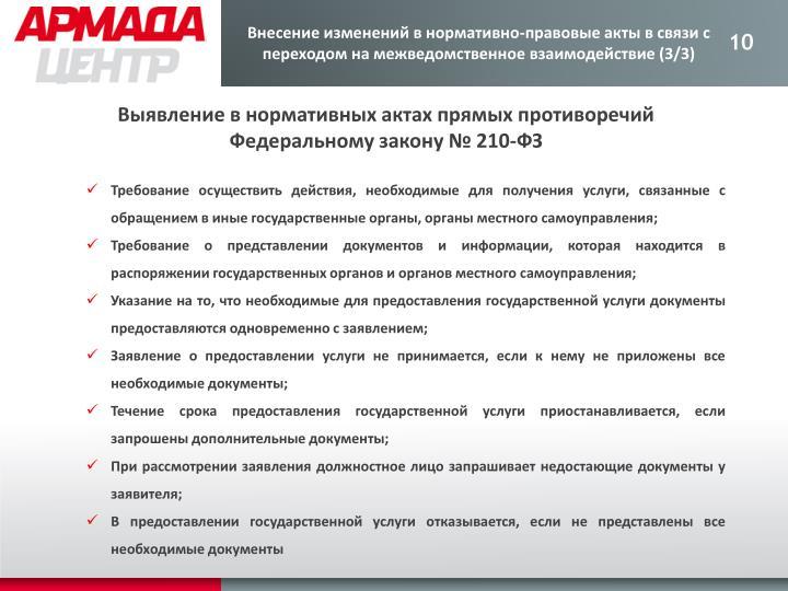Внесение изменений в нормативно-правовые акты в связи с переходом на межведомственное