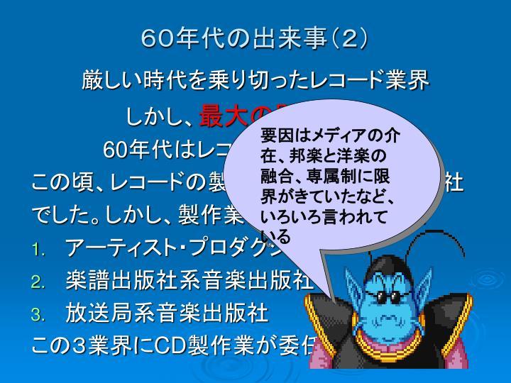 60年代の出来事(2)