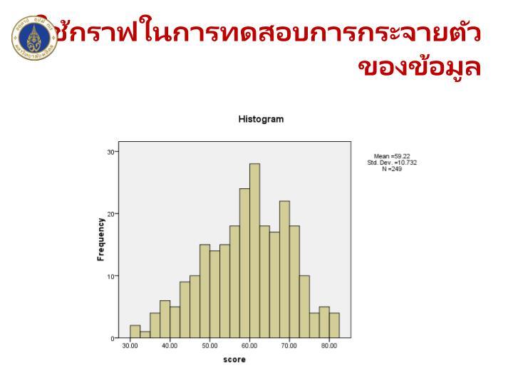 ใช้กราฟในการทดสอบการกระจายตัวของข้อมูล