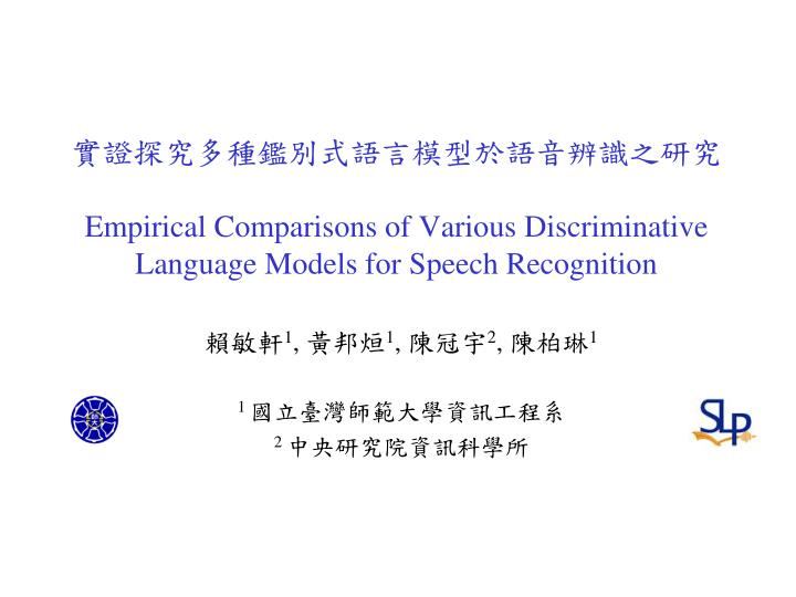 Empirical comparisons of various discriminative language models for speech recognition