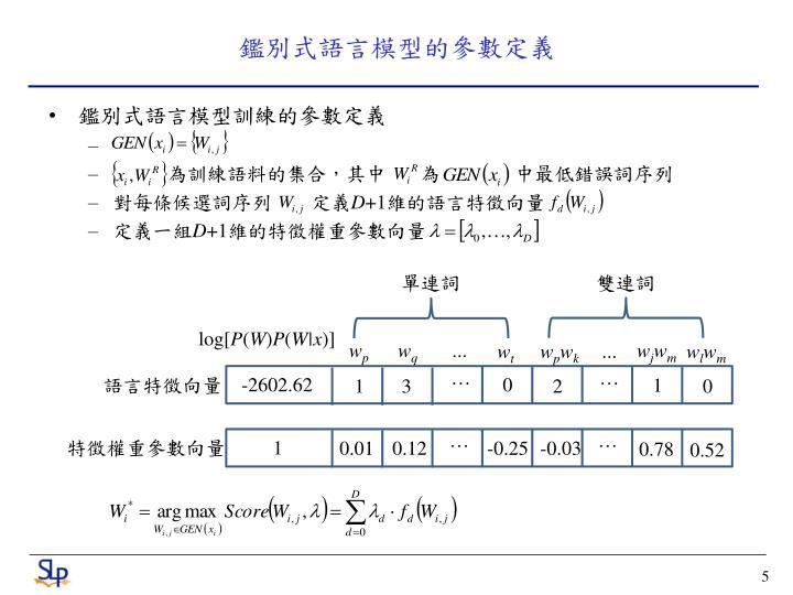 鑑別式語言模型的參數定義