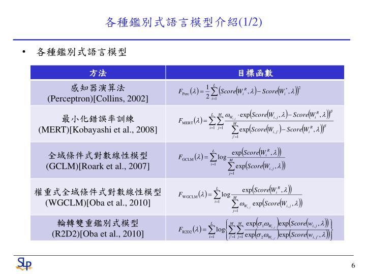 各種鑑別式語言模型介紹