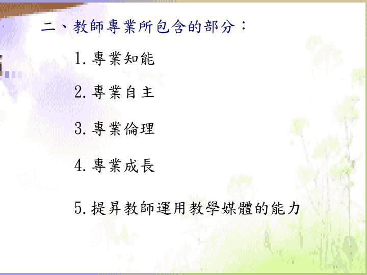 二、教師專業所包含的部分: