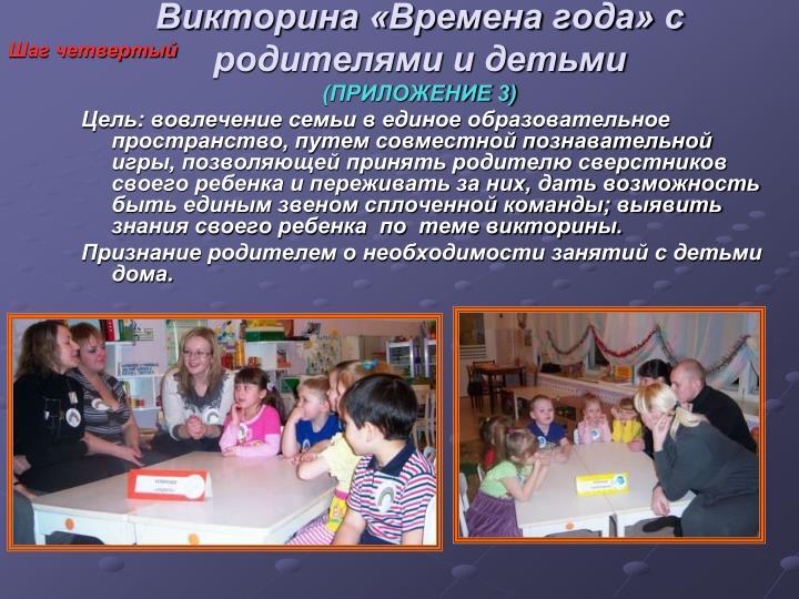 Викторина «Времена года» с родителями и детьми