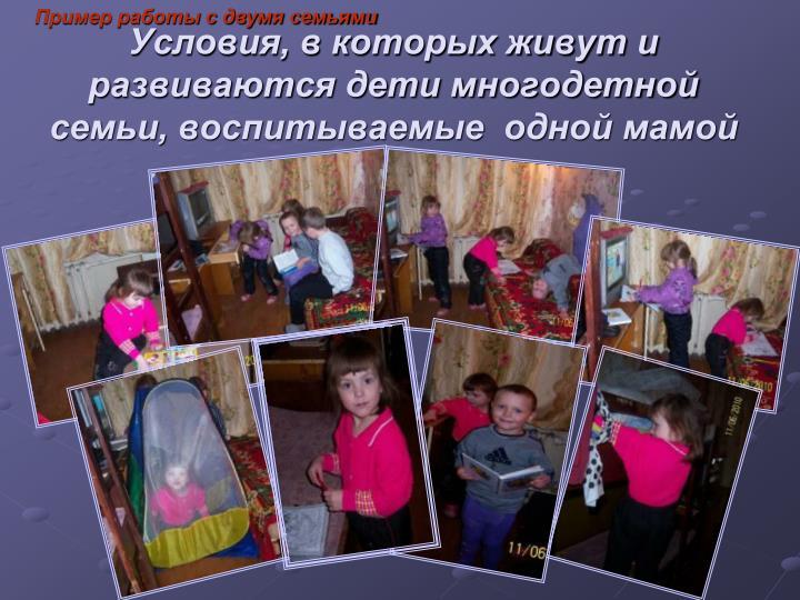 Пример работы с двумя семьями