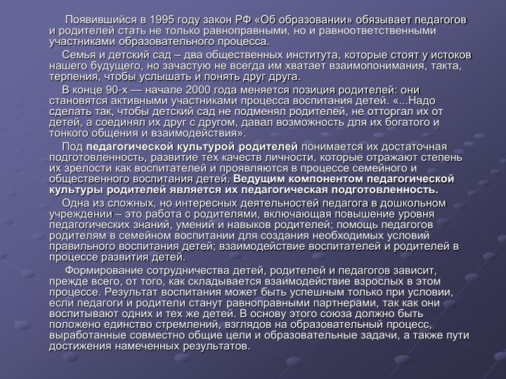 Появившийся в 1995 году закон РФ «Об образовании» обязывает педагогов и родителей стать не только равноправными, но и равноответственными участниками образовательного процесса.