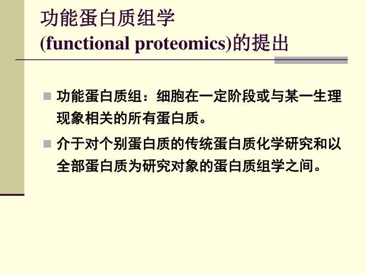 功能蛋白质组学