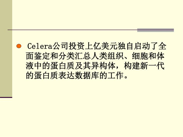 Celera