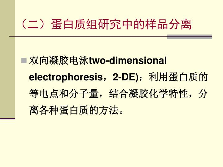 (二)蛋白质组研究中的样品分离