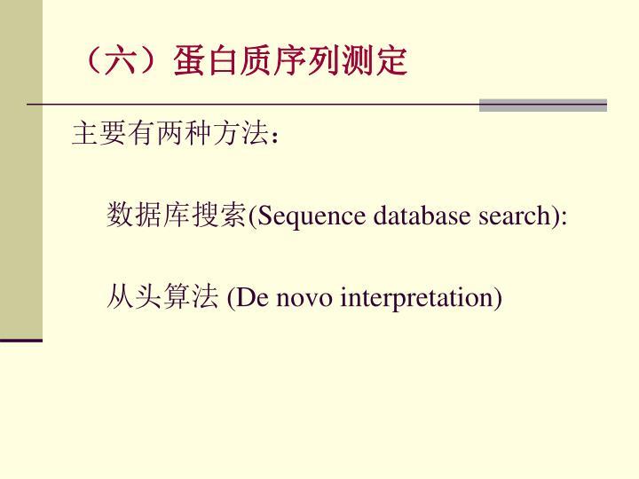 (六)蛋白质序列测定