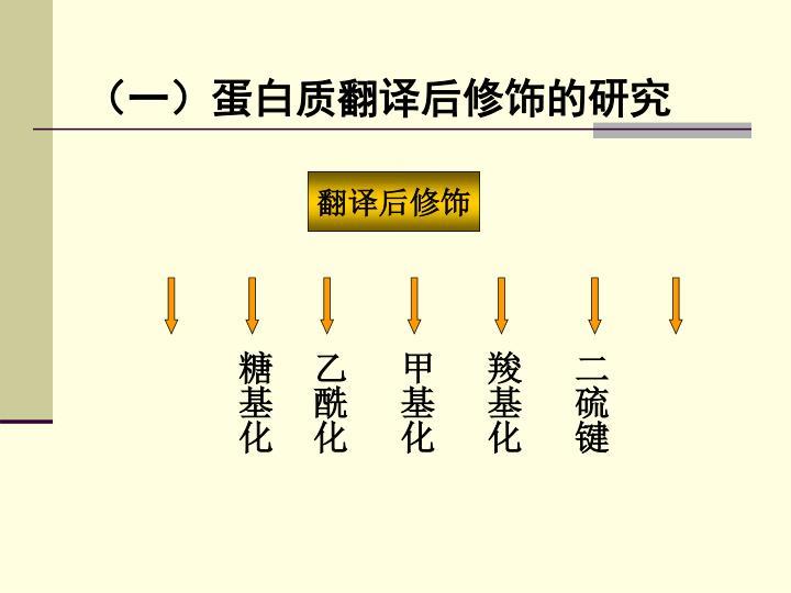 (一)蛋白质翻译后修饰的研究