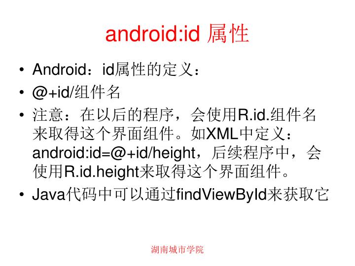 android:id
