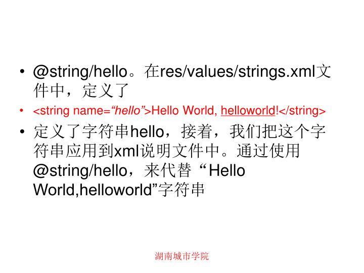 @string/hello